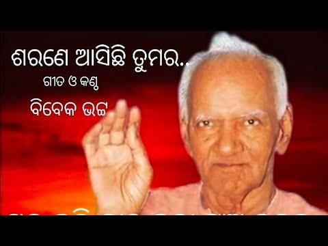 Bhajan Suni Akhire Bhabara Luha Bharigala ... Suniba Matrake Gurudebanka Darsan 100%