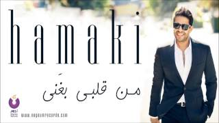Hamaki - Mn Alby Baghany / حماقي - من قلبي بغني