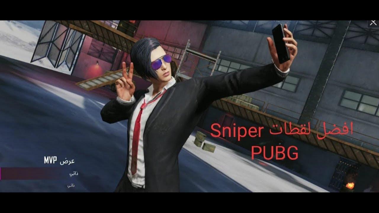 PUBG sniper افضل لقطات بالاسنايبر