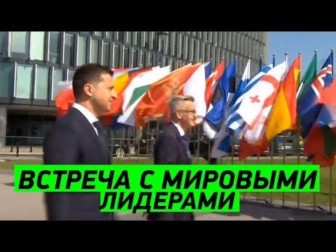 Встреча президента Зеленского с мировыми лидерами в Польше