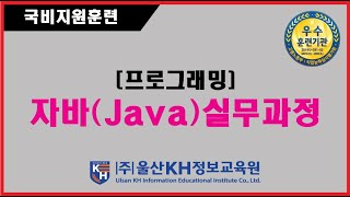 울산국비지원_프로그래밍(자바,Java)