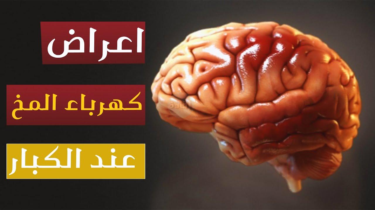 اعراض كهرباء المخ عند الكبار Youtube