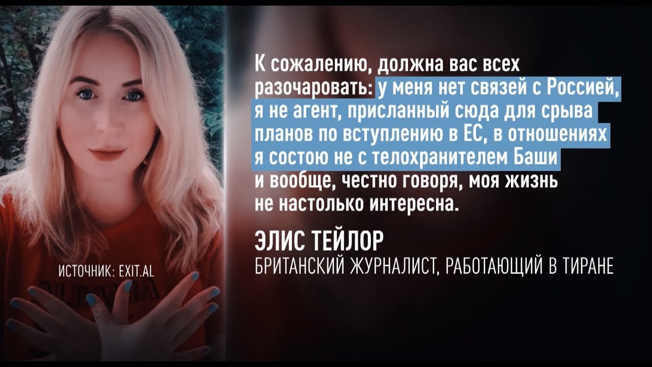 Британского журналиста обвинили в связях с Россией после её интервью RT