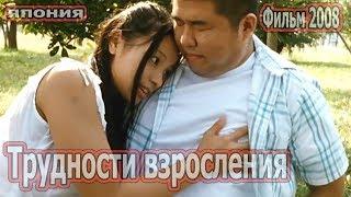 Трудности взросления HD 2008 Японская Драма про молодежь в школе русская озвучка