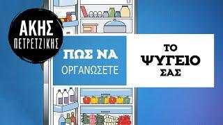 Πως να οργανώσετε το ψυγείο σας | Kitchen Lab by Akis Petretzikis