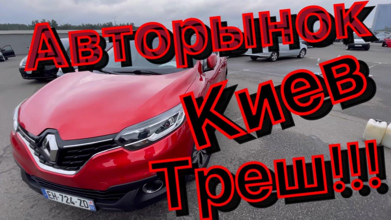 #АвторынокКиев Авторынок Киев Цены