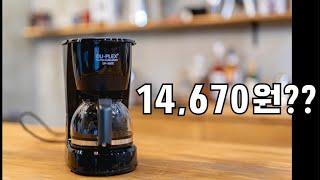 14,670원짜리 커피메이커로 커피를 내려보았습니다