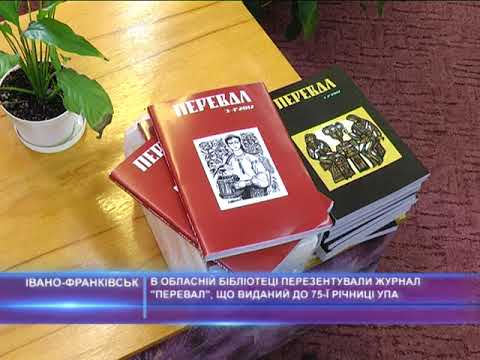 """В обласній універсальній бібліотеці  презентували журнал """"Перевал"""", присвячений 75-ій річниці УПА"""