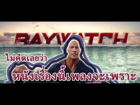 Baywatch 2017 soundtrack เพลงทั้งหมดจากหนังเรื่องไลฟ์การ์ดฮอตพิทักษ์หาด เพลงดีหนังดัง ep3
