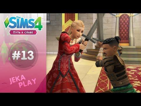 The Sims 4 Путь к славе | Бой на мечах! - #13 thumbnail