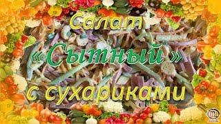 Салат Сытный с сухариками.