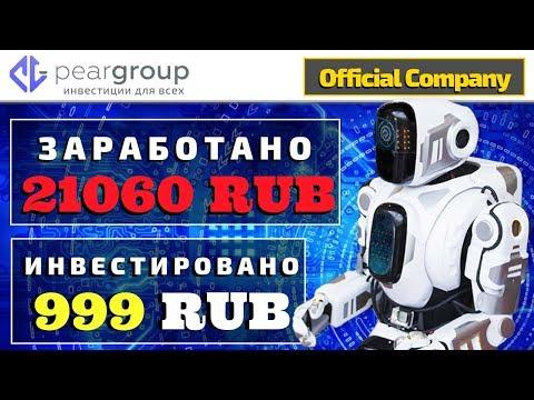 +21 060 RUB | «PEARGROUP» Official Company | РЕАЛЬНЫЙ заработок в интернете без обмана