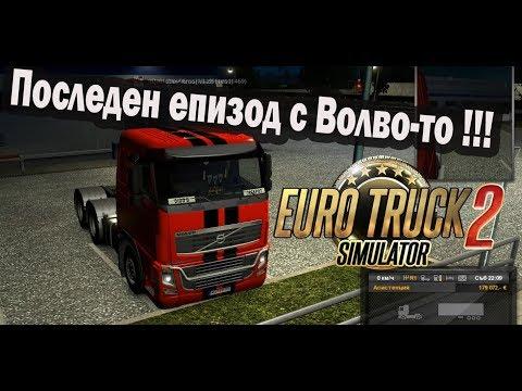 Euro Truck Simulator 2 #32 Търсим Дилър на Скания