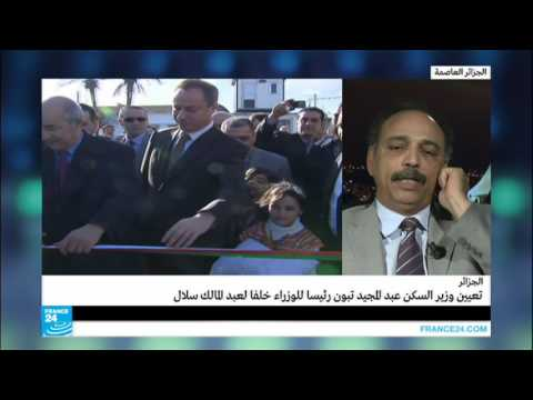 حسين خلدون: نبارك تعيين عبد المجيد تبون رئيسا للوزراء خلفا لعبد الملك سلال  - نشر قبل 2 ساعة