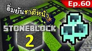 🌑 มายคราฟ: StoneBlock 2 - เนื้อกินอิ่มยังชาติหน้า #60