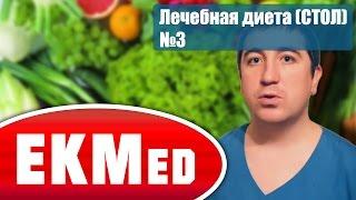 EKMed — Лечебная диета (СТОЛ) №3 (Хронические воспалительные заболевания кишечника)