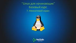 видео Простейший Nat в linux с помощью iptables