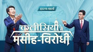 Hindi Christian Crosstalk | कलीसिया में मसीह-विरोधी | Beware of the Pharisees in the Last Days