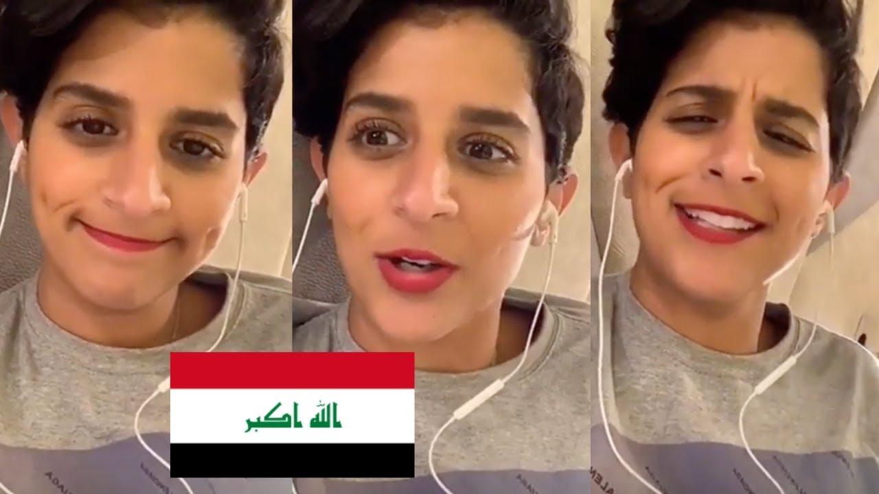 رد فعل نورة العميري بعدما قال لها شاب عراقي صوتك حلو اذا صارت عندي بنت اسميها نورة Youtube
