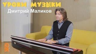 Дмитрий Маликов - Уроки музыки. Собачий вальс(Увлекательный курс игры