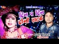 दिन प दिन दुनो लटके-Din Pa Din Duno Latke-Prashant Tiwari-2018 Popular Bhojpuri Song-Dj Songs 2018 Mp3