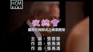 張蓉蓉-夜總會(官方KTV版)