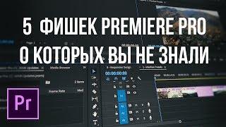 5 фишек Premiere Pro о которых вы возможно не знали