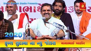 માયાભાઈ આહીર | Mayabhai ahir 2020 | New Jokes | Latest Comedy