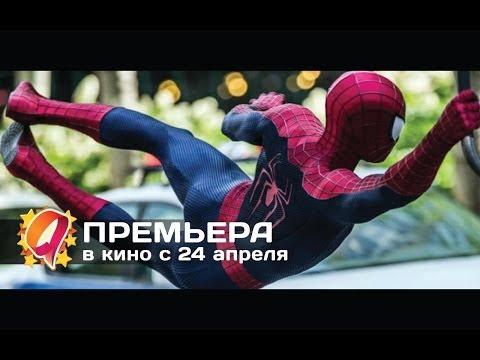 Новый Человек-паук: Высокое напряжение (2014) HD трейлер | премьера 24 апреля