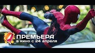 Новый Человек-паук: Высокое напряжение (2014) HD трейлер   премьера 24 апреля