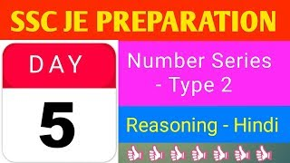 Number Series - Part 2 | SSC JE Reasoning - PREVIOUS YEAR QUESTIONS | HINDI