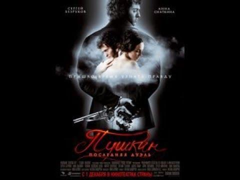 Пушкин: Последњи дуел (2006) - руски филм са преводом
