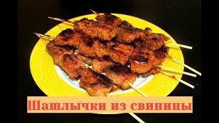 Шашлык из свинины - сочное мясо, корочка гриль - само совершенство куда взгляд не кинь!