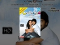 Ala Modalaindi Telugu Full Movie || Nani, Nithya Menon || Nandini Reddy || Kalyani Malik mp4,hd,3gp,mp3 free download