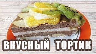 Торт без муки, сахара и яиц // ПП Торт без выпечки