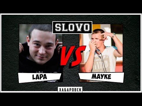 SLOVO | Хабаровск - 1 сезон, полуфинал | LapA vs Mayke