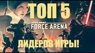 Топ-5 лучших лидеров игры Звёздные Войны Арена Силы   Star Wars Force Arena