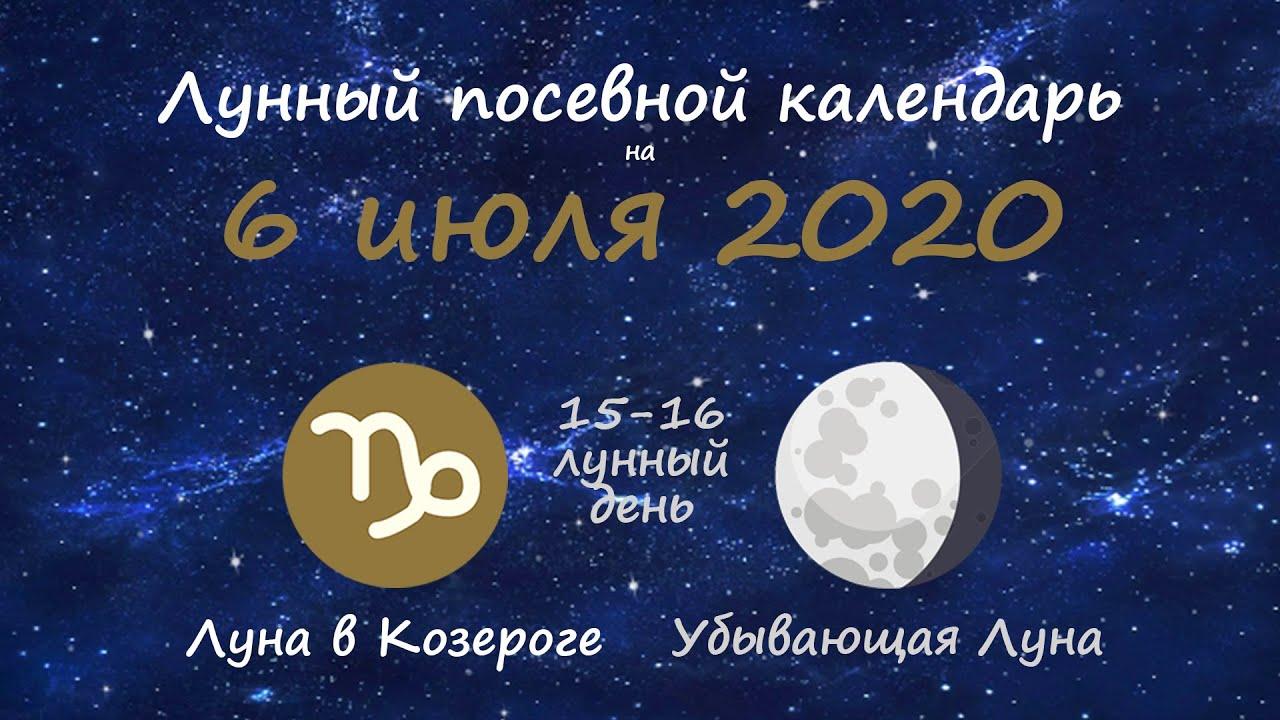 [6 июля 2020] Лунный посевной календарь огородника-садовода