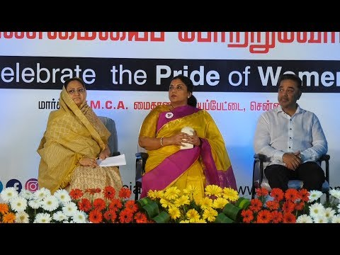 Makkal Needhi Maiam Celebrates Women's Day | Full Video | YMCA Grounds, Royapettah | Kamal Political