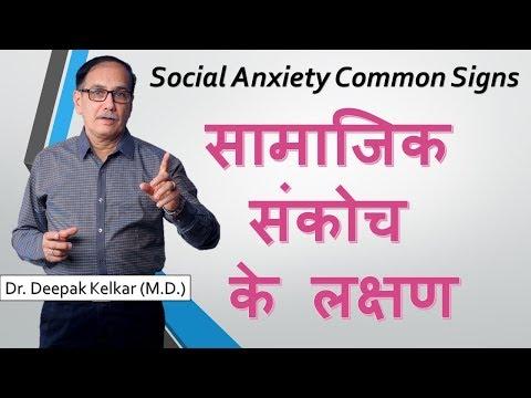 social-anxiety-common-signs-dr-kelkar-sexologist-psychiatrist-mental-illness-depression-mind-ed-pe