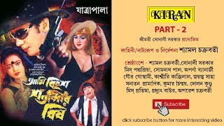 JATRA PALA   AMI BINGHSHO SATABDI BISH PART 2 OF 2   SHYAMAL CHAKRO...
