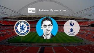 Прогноз Максима Афанасьева: «Челси» – «Тоттенхэм»