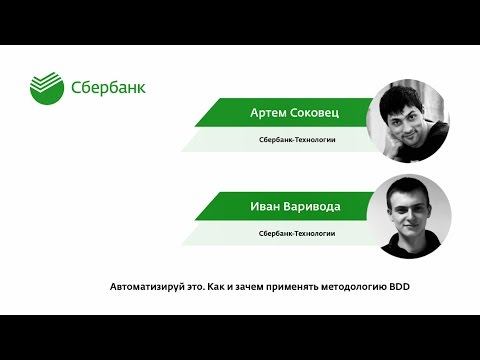«Сбербанк России»: «Как я в Сбере работал»