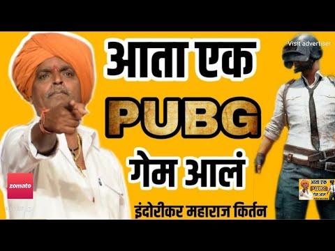 Indurikar Maharaj Kirtan || Full Comedy || Pubg New Game