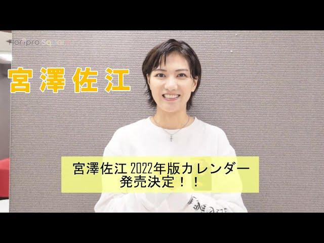 【確認用】宮澤佐江 2022年カレンダー発売決定!