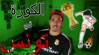 yasstube   lkoura fi tounes الكورة في تونس