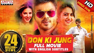Don Ki Jung (Current Theega) New Released Hindi Dubbed Full Movie | Manchu Manoj ,Rakul,Sunny Leone