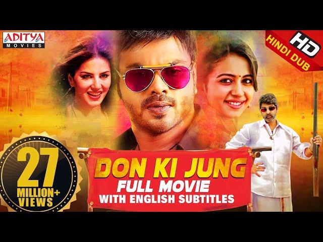 Don ki Jung (Current Theega) Hindi Dubbed Full Movie   Manchu Manoj, Rakul Preet Singh, Sunny Leone