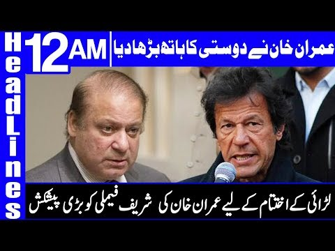 PM Imran Khan gave big offer to Nawaz Sharif | Headlines 12 AM | 24 September 2018 | Dunya News