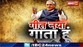 PM Modi Pays Tributes to Atal Bihari Vajpayee at 'Sadaiv Atal' | Shri Vajpayee Inspirational Poetry.